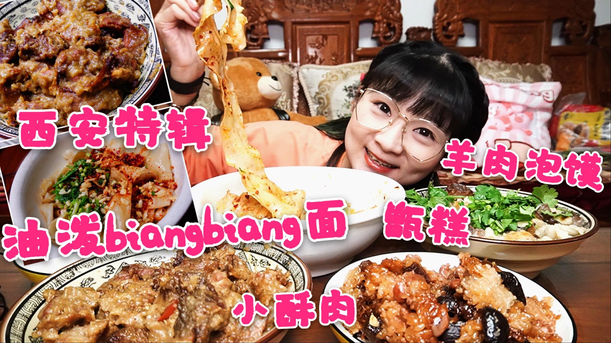 【小猪猪的vlog】宅家自制西安biangbiang面、仿制甑糕和小酥肉!