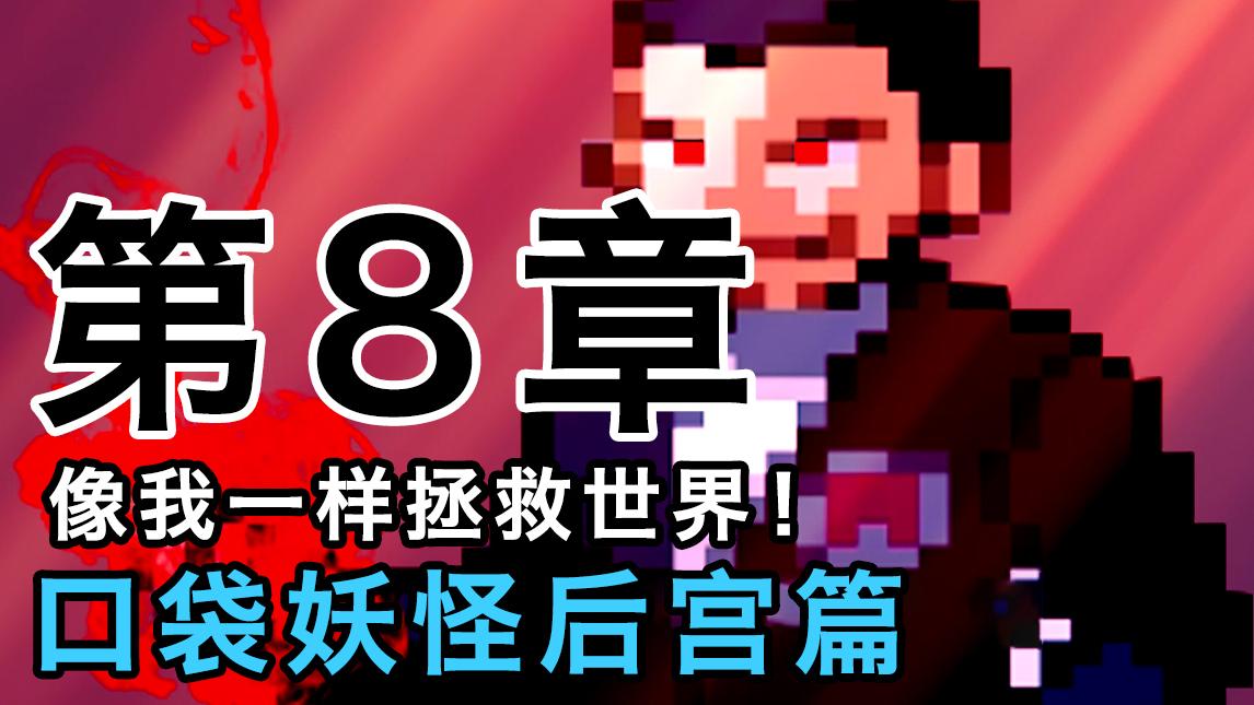 史上最中二的口袋妖怪【后宫篇08】