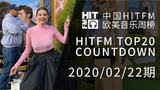 【HITFM】中国HITFM欧美音乐周榜HITFM TOP20 Countdown 20200222