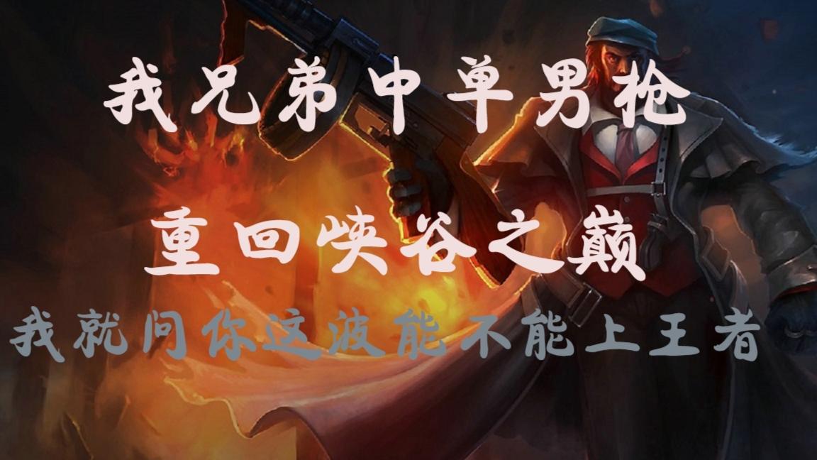 国服第一男枪张嘉文集锦第四期,峡谷白狐子称霸峡谷!