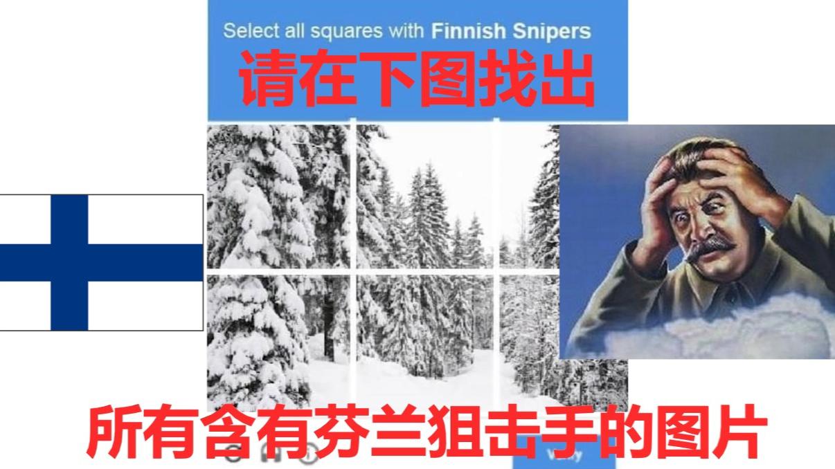 【芬兰刻板印象冷笑话】苏芬战争警告!