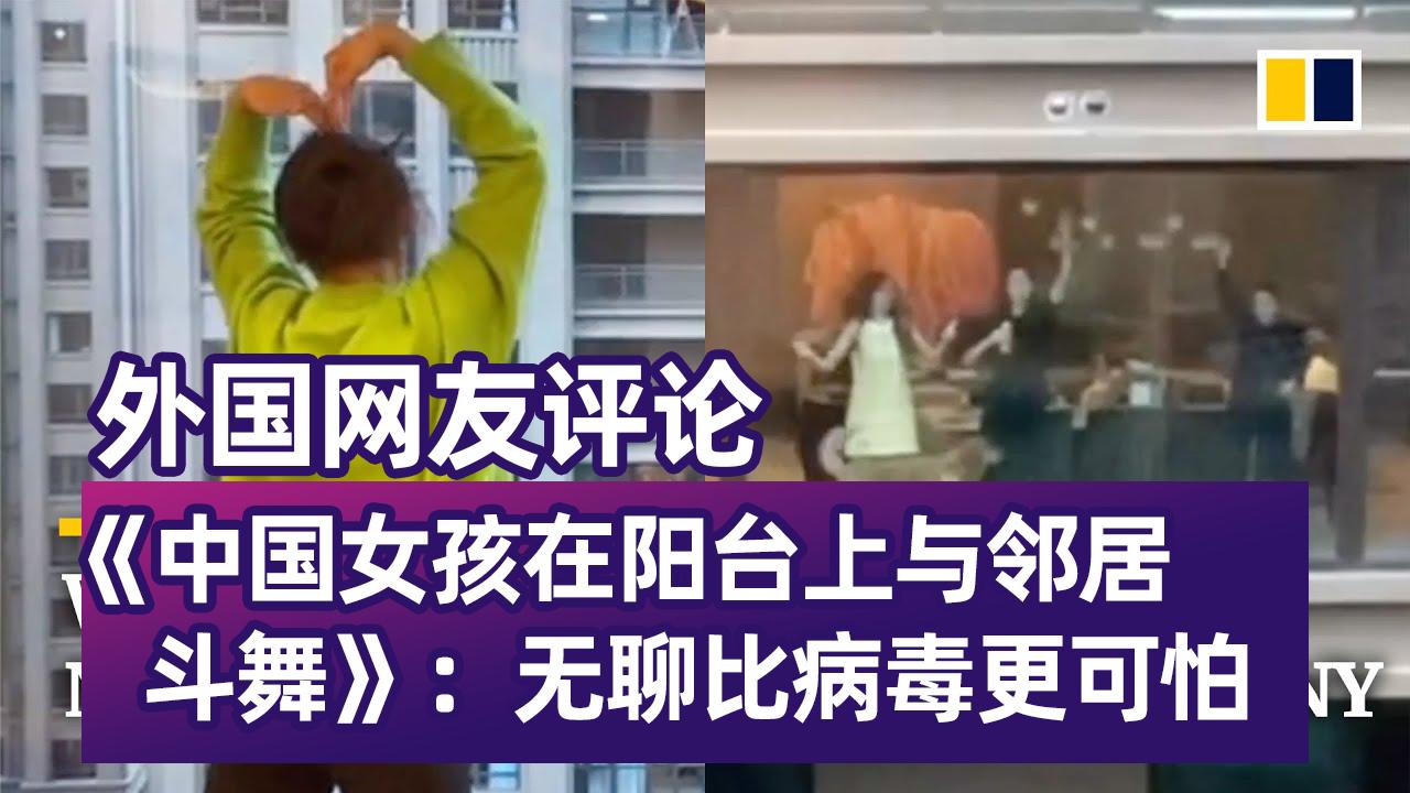 中国女孩在阳台上与邻居斗舞,外国网友评论:无聊比病毒更可怕