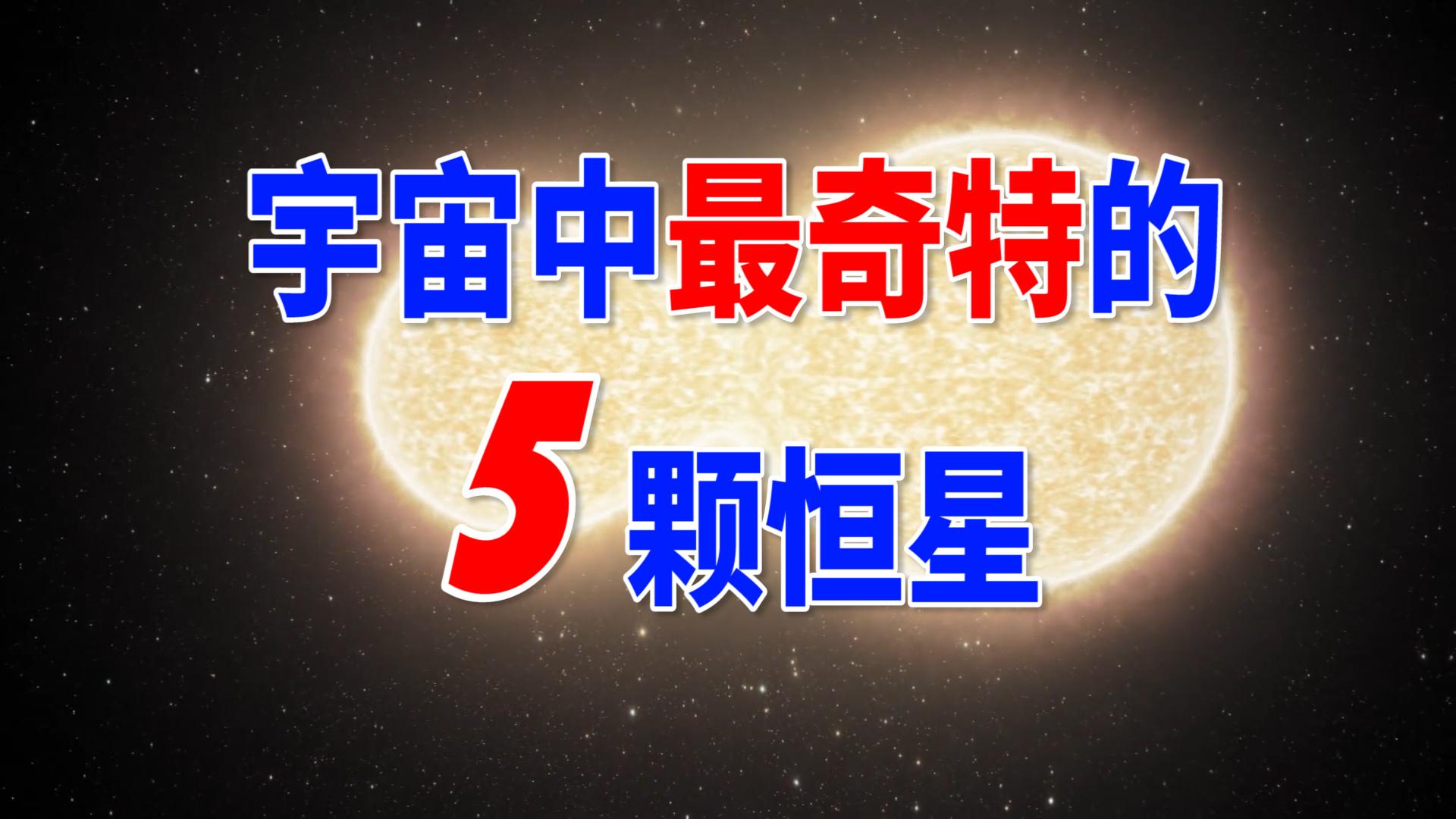 宇宙中最奇特的5颗恒星