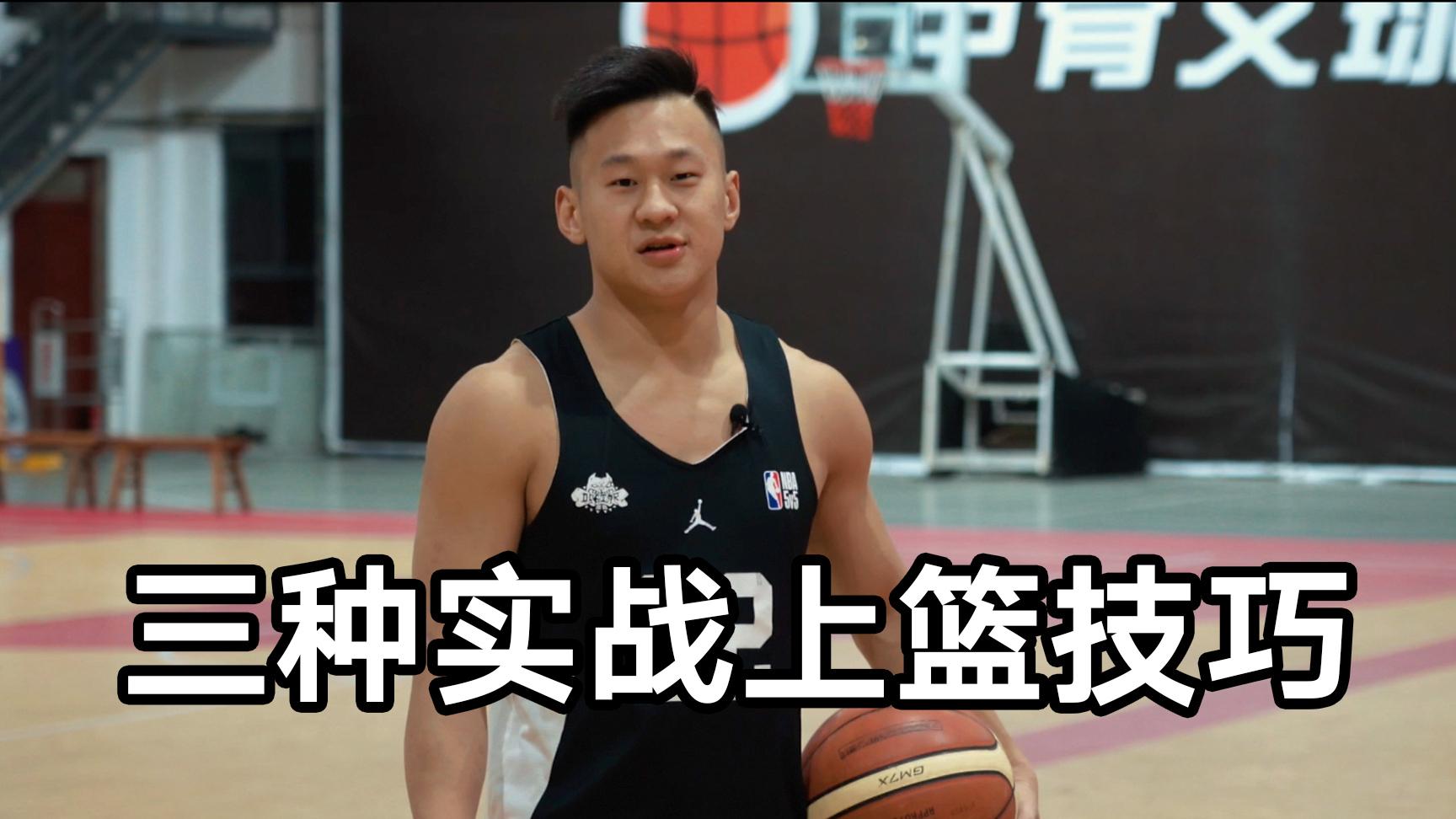 篮球技巧:三种实战上篮方法,你都会了么?