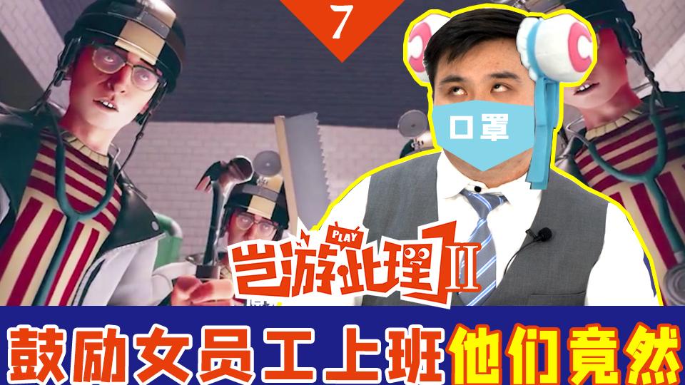 【岂游此理Ⅱ】07为鼓励女员工上班他们竟然做了这样的事
