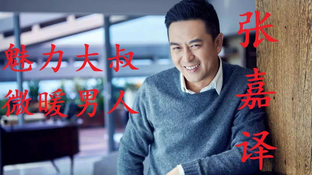 【电影盘点】张嘉译的五大名场面盘点
