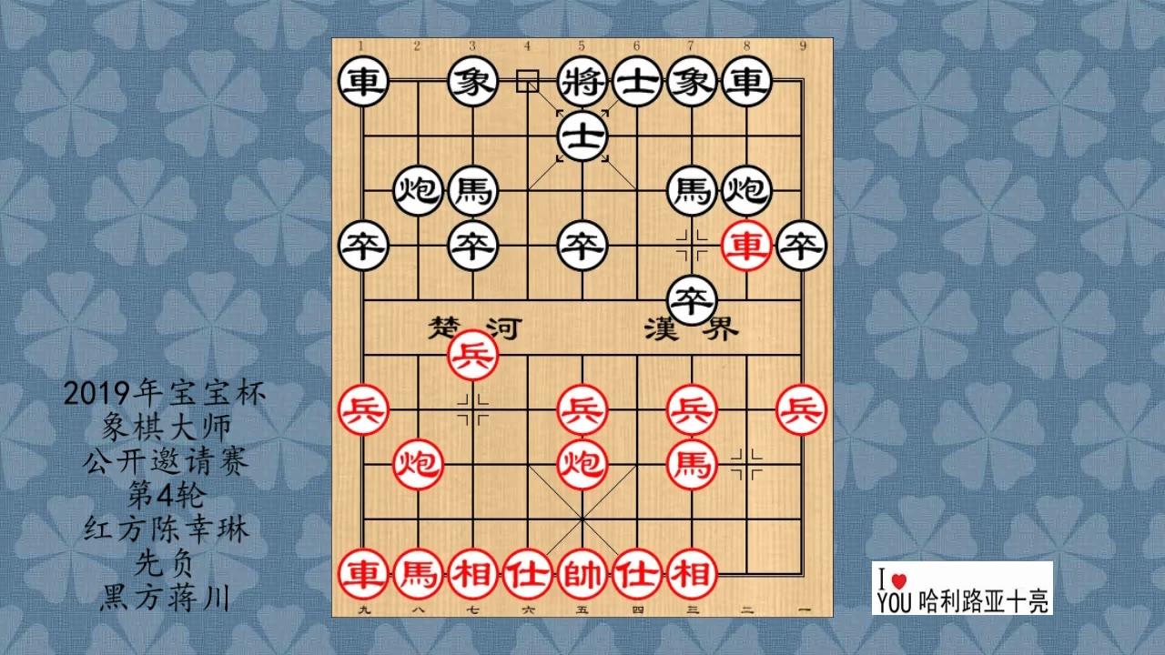 2019年宝宝杯象棋大师公开邀请赛第4轮,陈幸琳先负蒋川