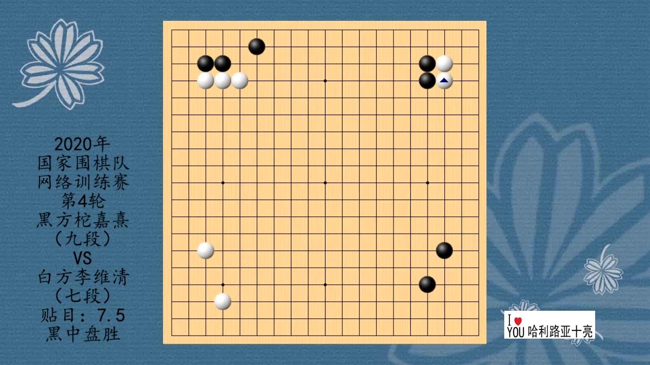 2020年国家围棋队网络训练赛第4轮,柁嘉熹VS李维清,黑中盘胜