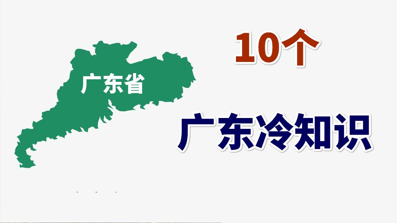 古代广东人进京赶考有多难?10个广东冷知识