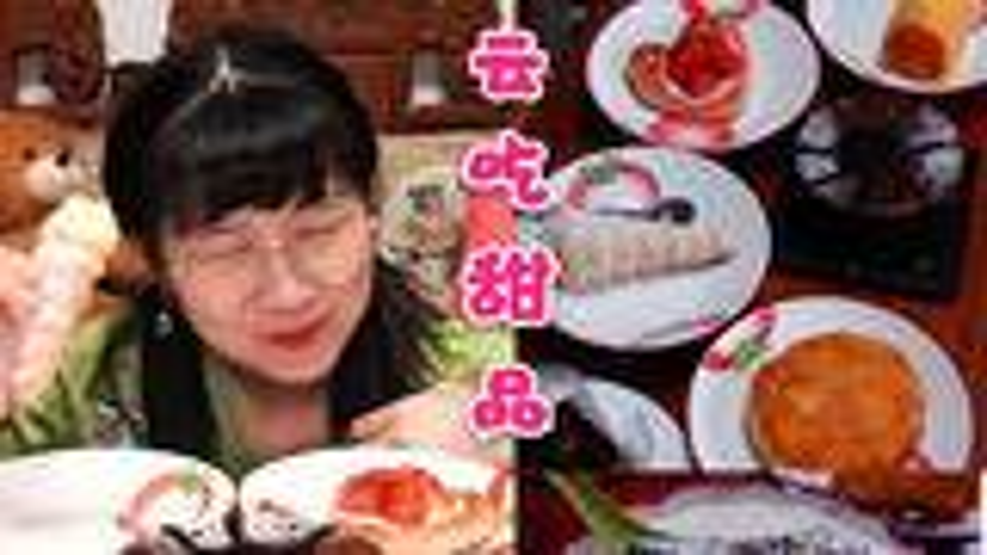 【小猪猪的vlog】云吃甜品!好久没吃甜品了,果断点个外卖解解馋,啊奶油好好吃!