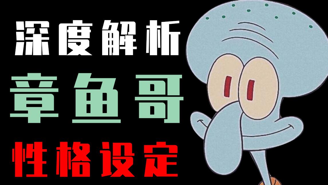 你真的了解章鱼哥吗?我带你认识真实的章鱼哥