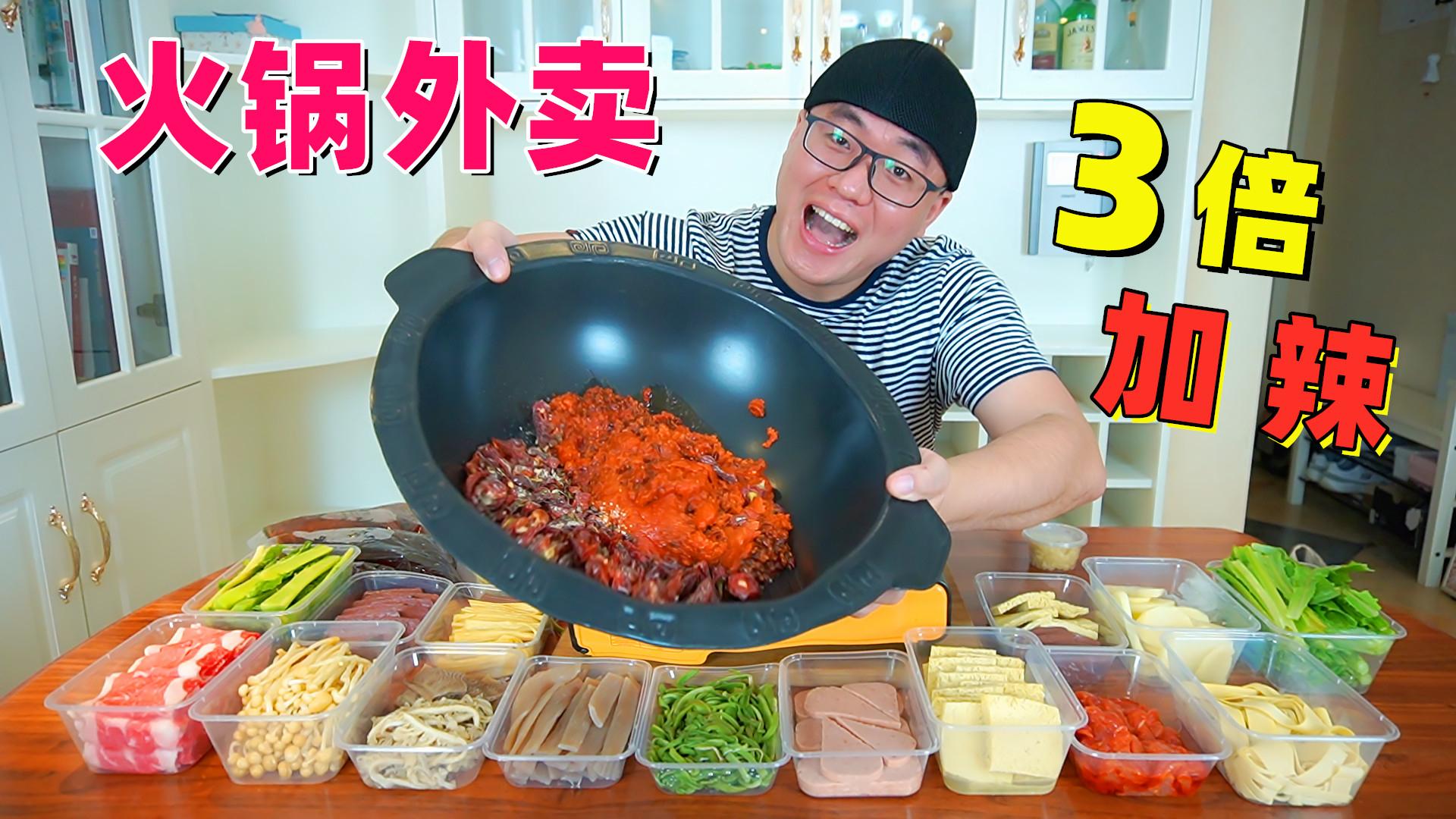 3倍加辣火锅外卖,麻辣鲜香牛油锅底,红汤下蔬菜,阿星宅家火锅