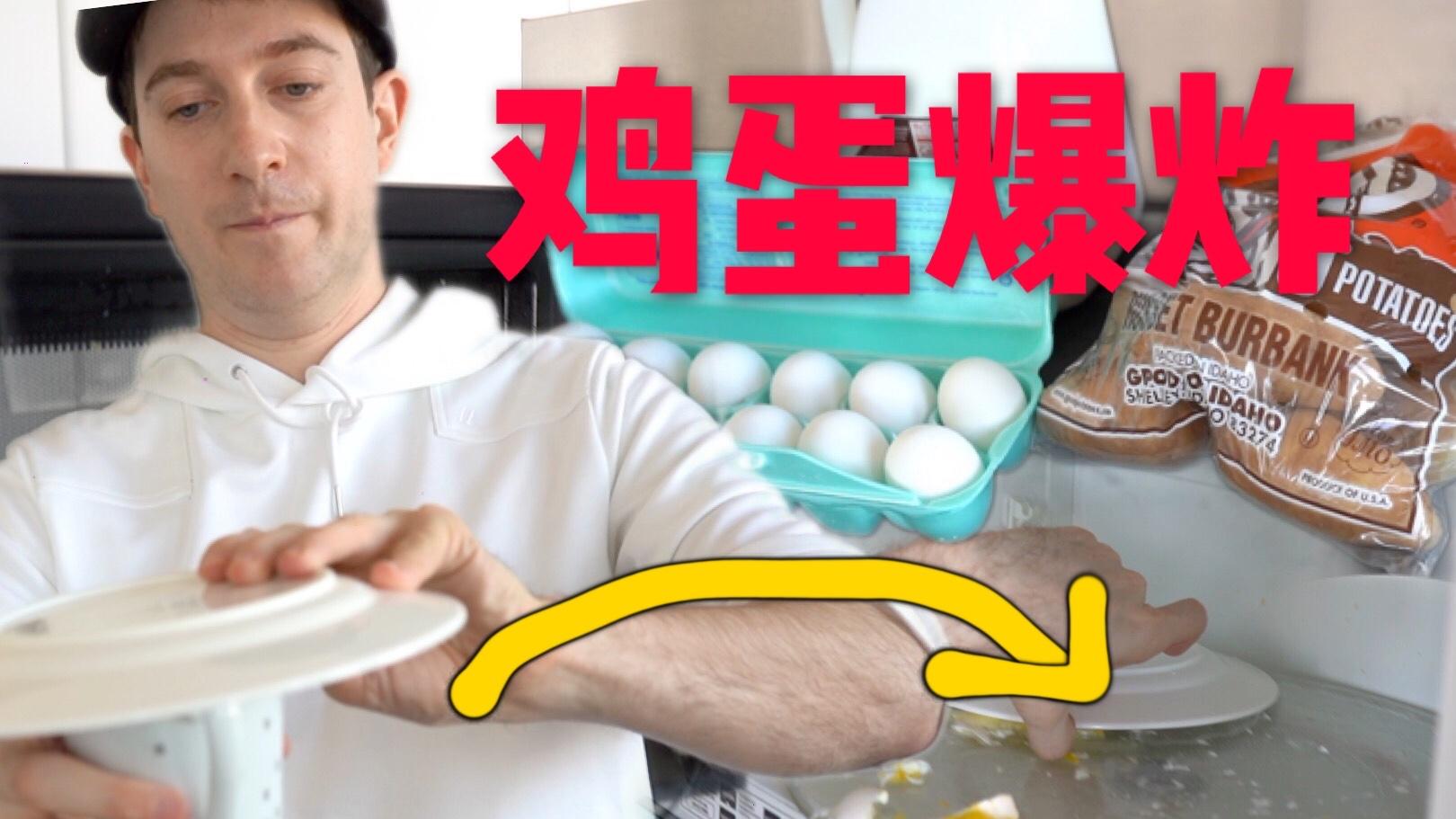 美国小哥给中国网友展示如何买一次菜吃一个月,竟然把微波炉炸了!