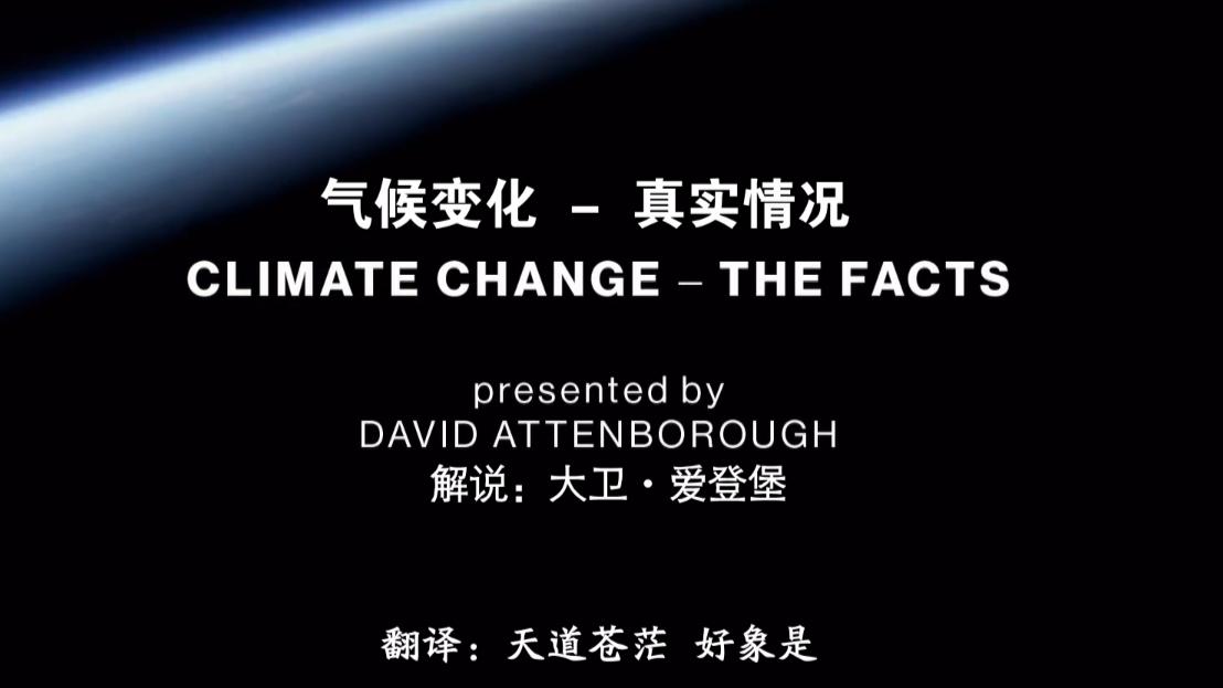 BBC气候变化 -真实情况2019