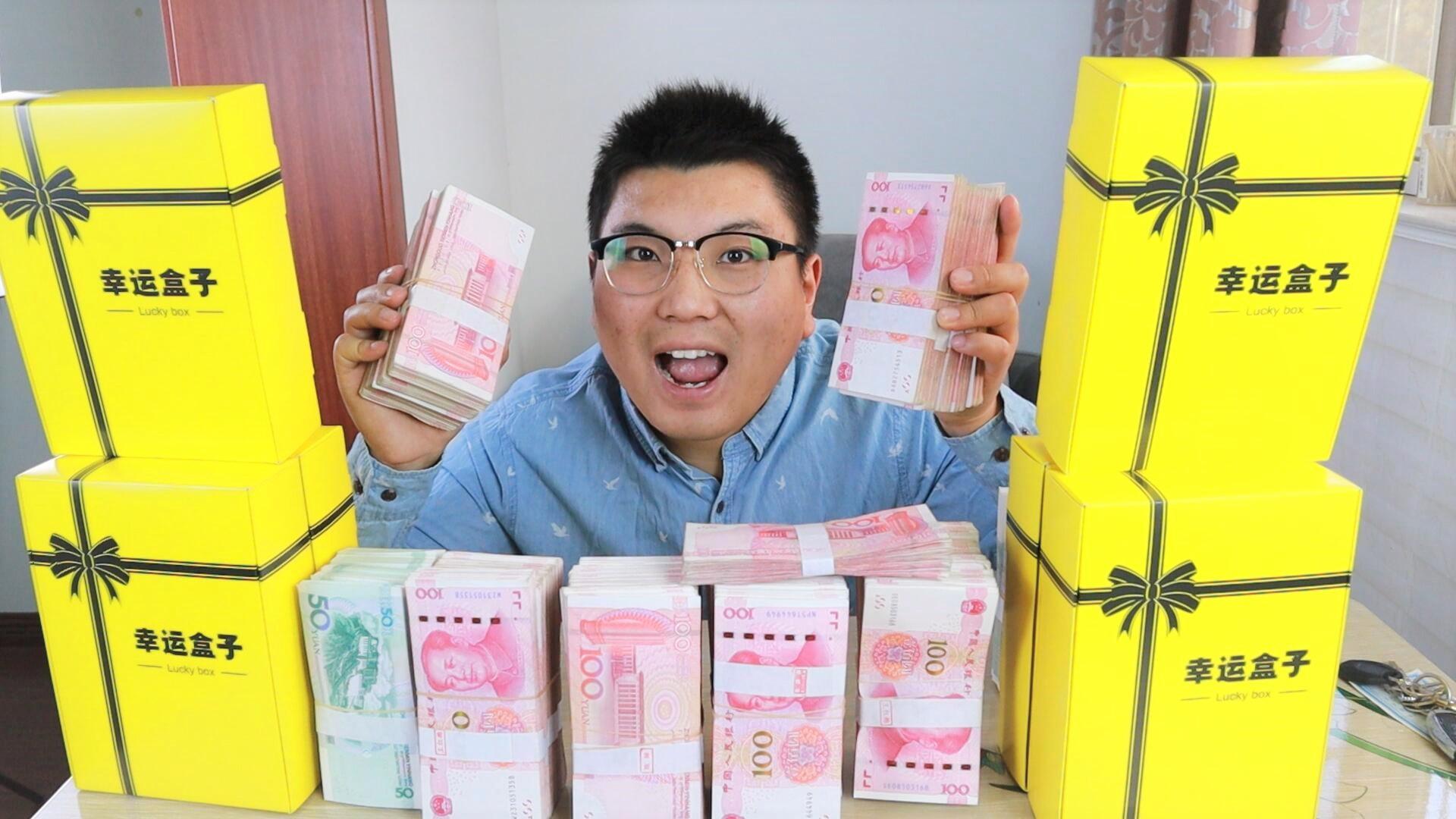 10000块钱买100个幸运盒子,这次又中了一部手机,给老婆用吗?