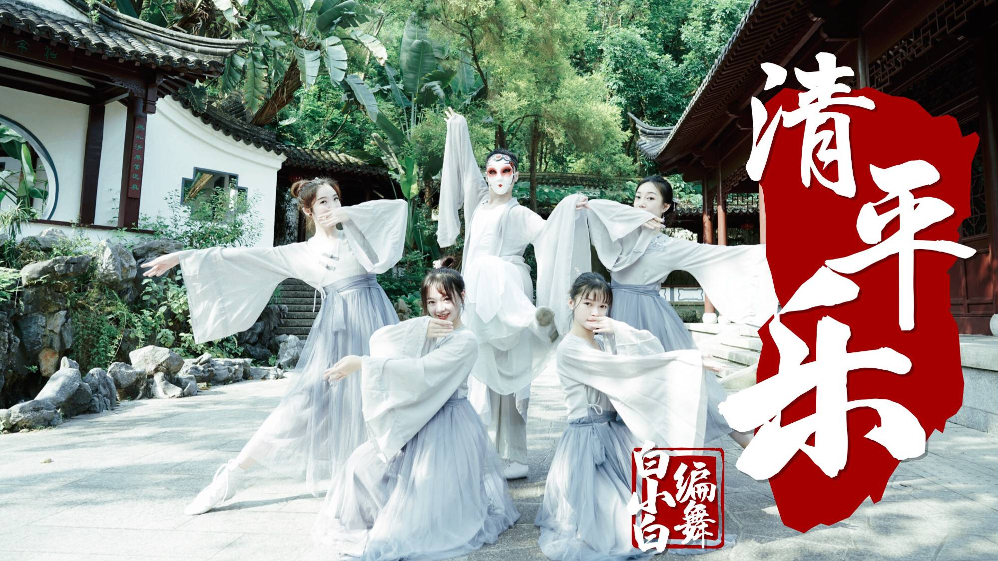 【全盛舞蹈工作室】轻歌曼舞❀长安十二时辰《清平乐》中国风编舞MV
