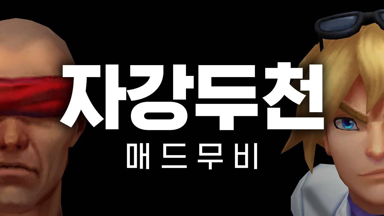不秀誓不回城,韩服最强王者组1-2月1v1精彩对决