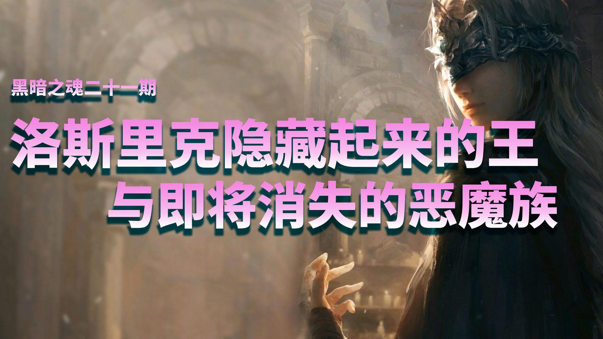 【魂学21】洛斯里克隐藏起来的王与即将消失的恶魔族