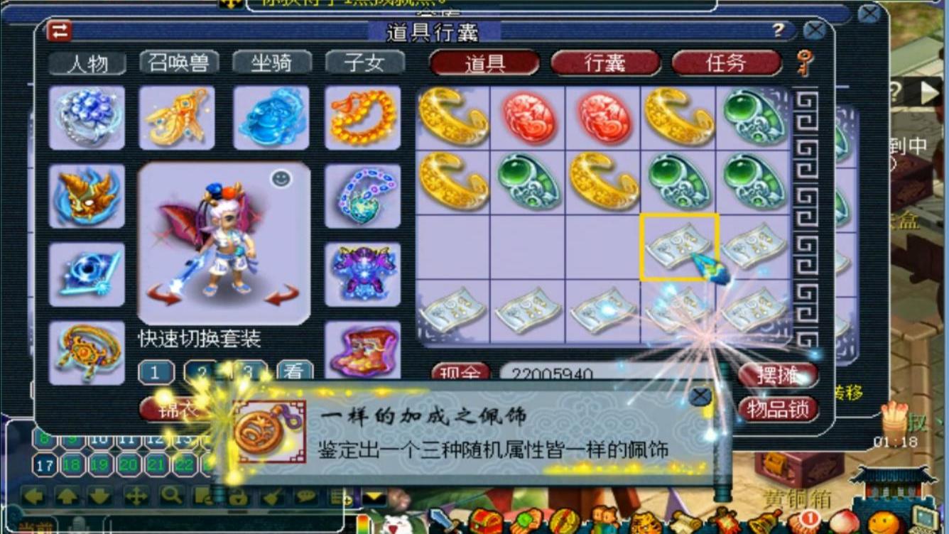 梦幻西游:鉴定一车灵饰连续炸出两个一样的加成,老王估价值万元
