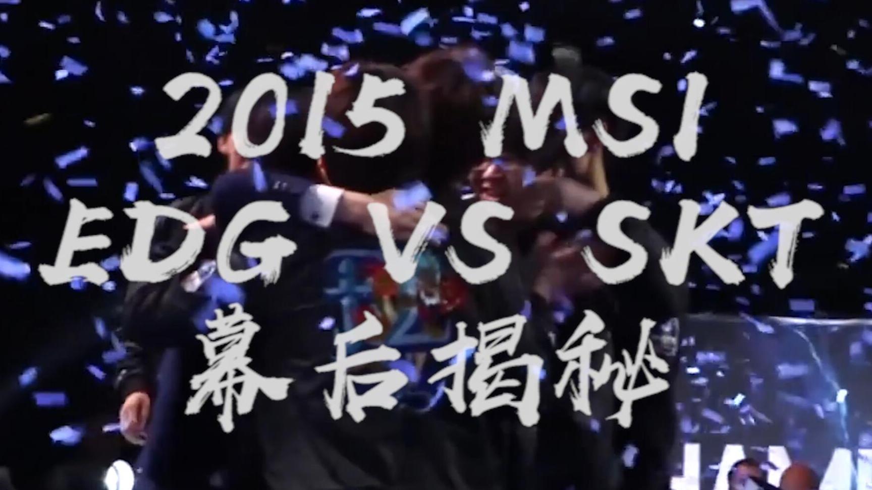 英雄联盟:阿布复盘MSI决赛EDG vs SKT精选