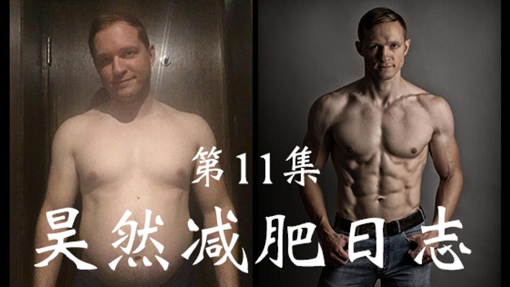 昊然减肥日志(第11集):水肿、水电解质平衡和体重波动的关、香料、明明显腹肌块的前提