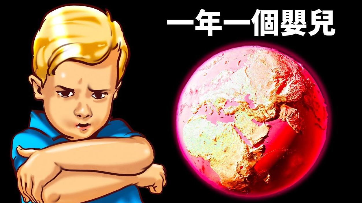 如果全世界每年只有一个婴儿出生,会发生什么事情?