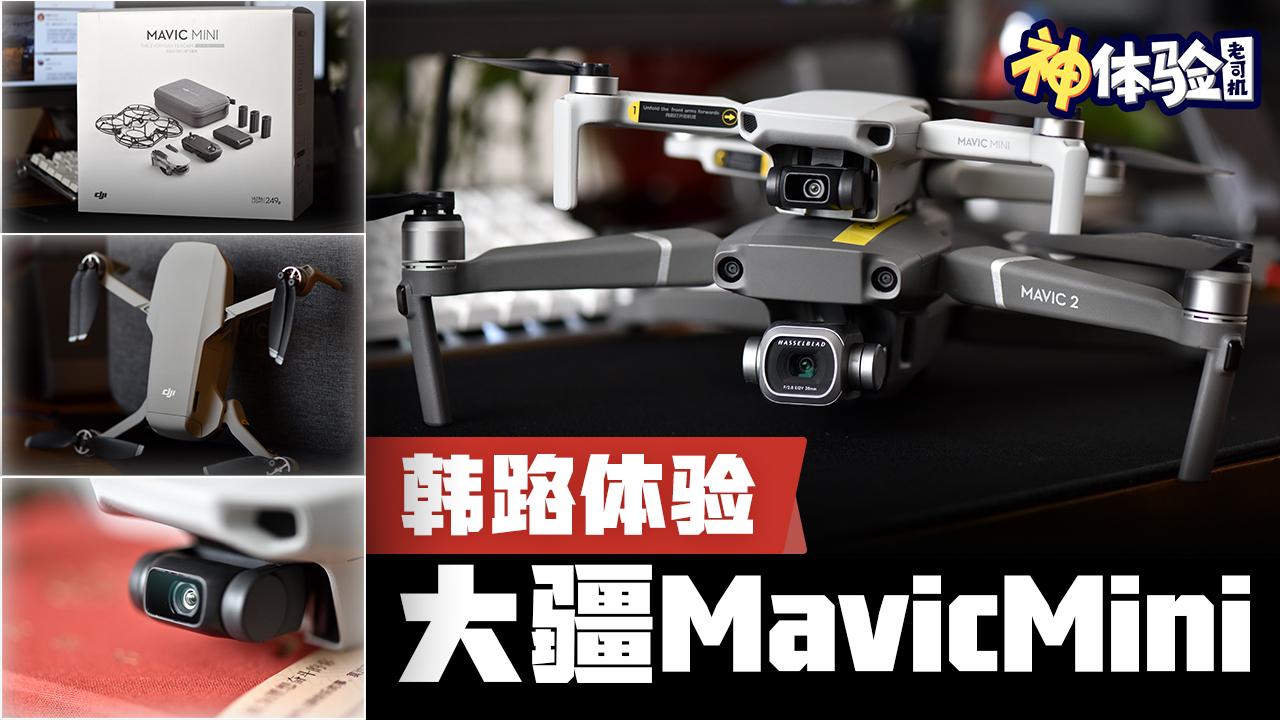 神体验:韩路测试大疆Mavic Mini