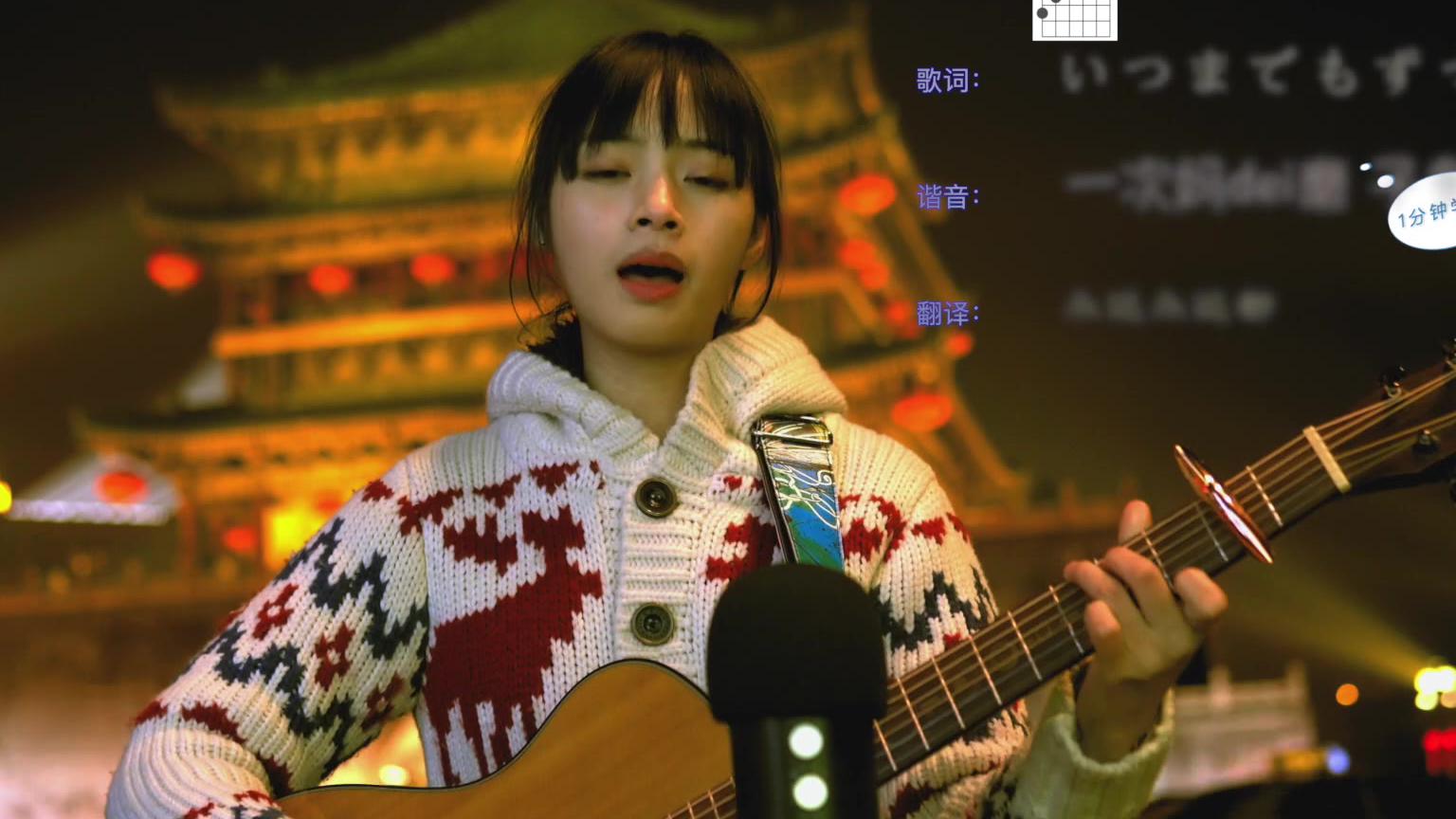 弹吉他唱日语歌的第23天:秋意浓-行かないで(玉置浩二)……适合夜晚的孤独~