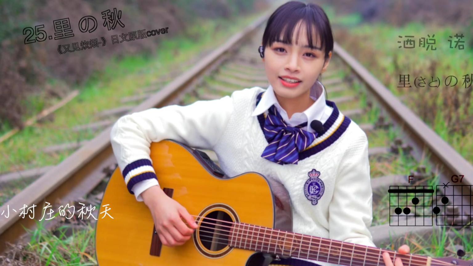 弹吉他唱日语歌的第25天:日本童谣-里の秋(中文版又见炊烟)