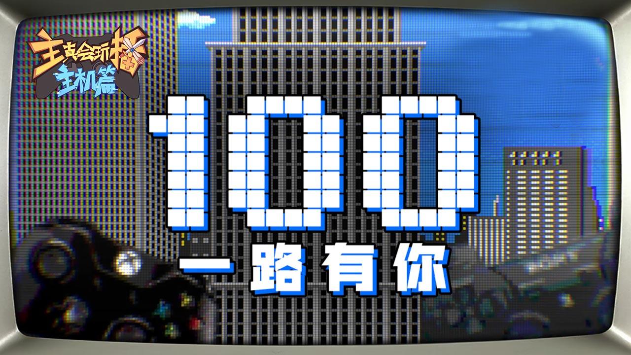 【主播真会玩主机篇】100:节目中谈笑风声博君一笑,主机篇一路有你请多指教