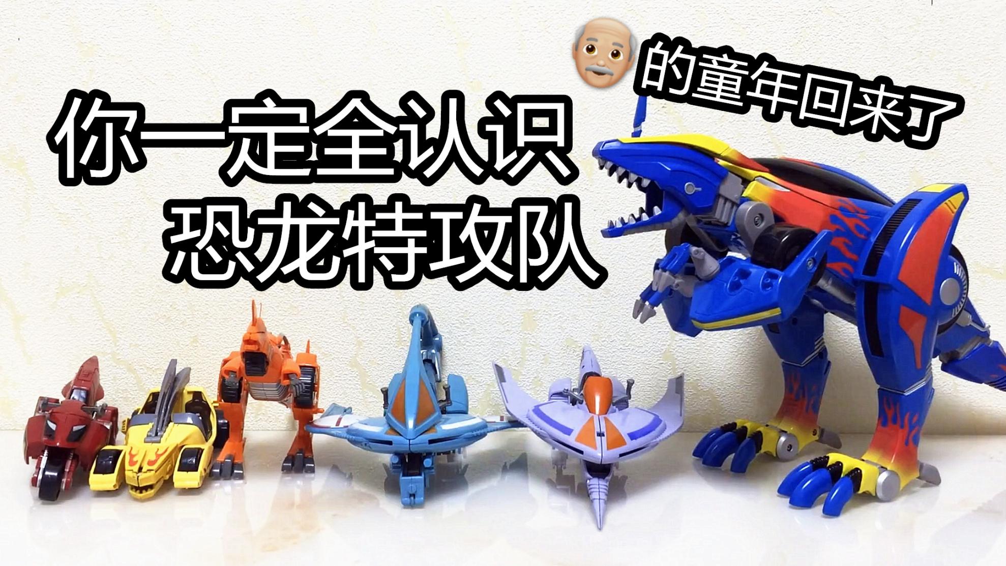 终极童年 恐龙特攻队全套玩具 小时候人手一个的变形恐龙 你还记得吗?幻龙记 大鹏评测