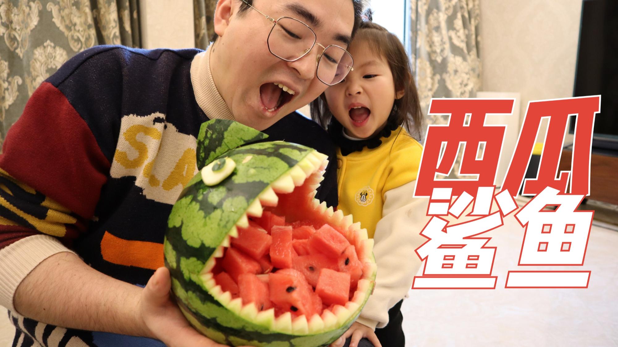有了孩子之后,陪她再做西瓜鲨鱼,又是另一种心态了