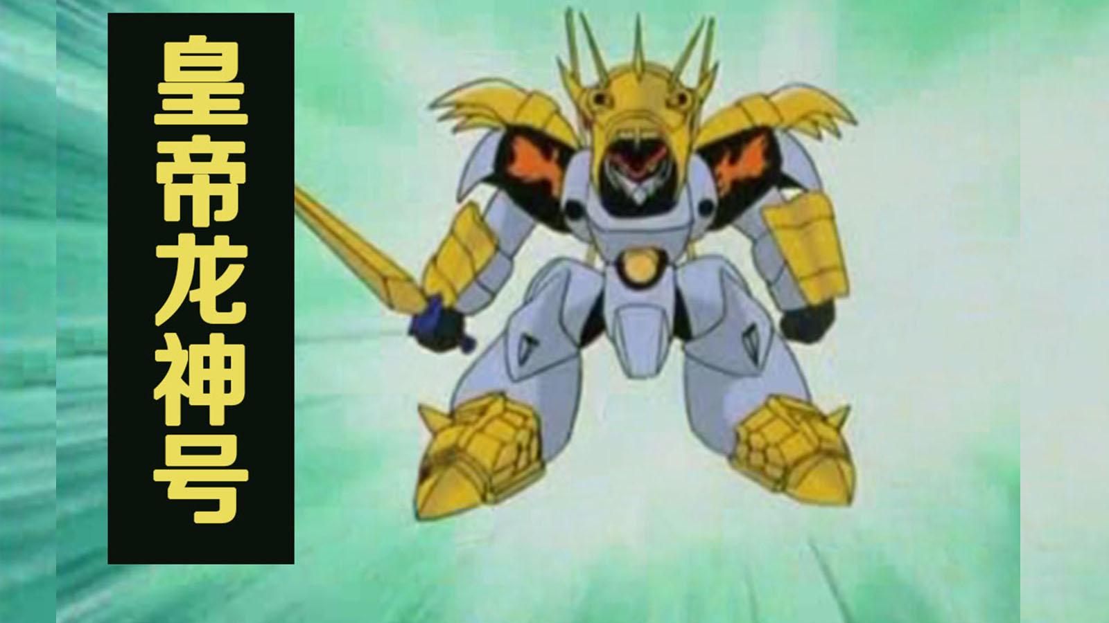 【真魔神英雄传】只出现过一次的神龙斗士形态