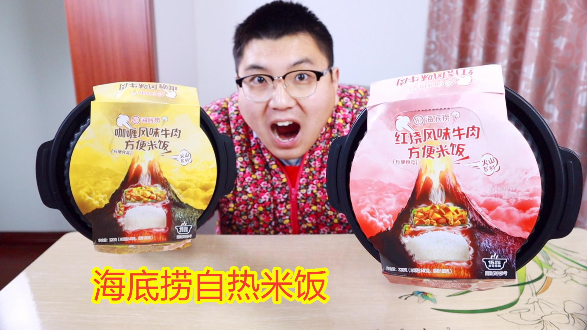 海底捞除了火锅还有自热米饭,味道怎么样?给大家评测一下