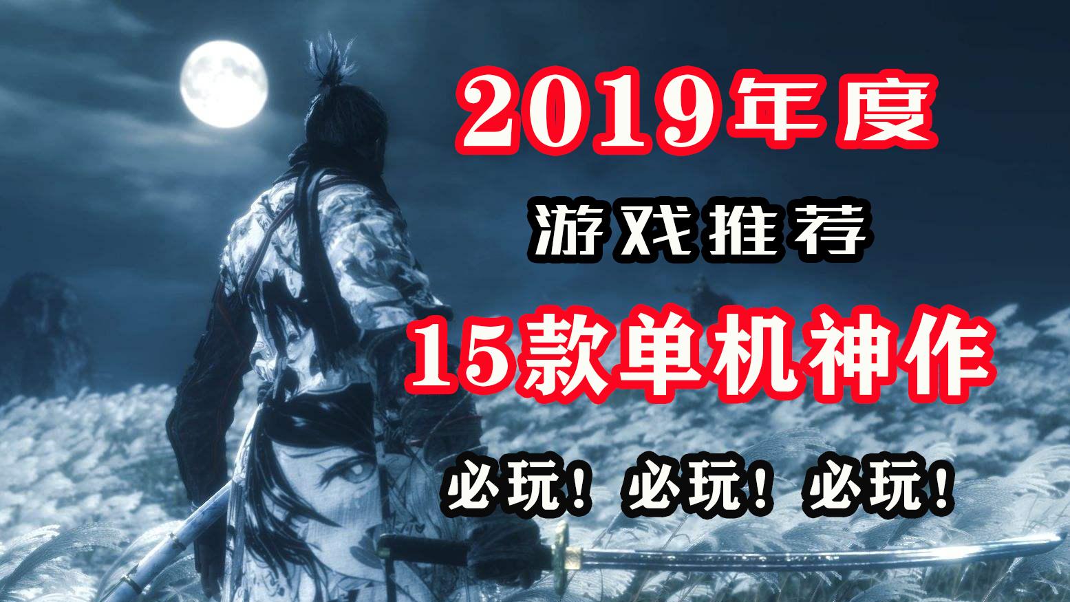 【年度游戏推荐】2019年全球15款最受欢迎单机游戏神作