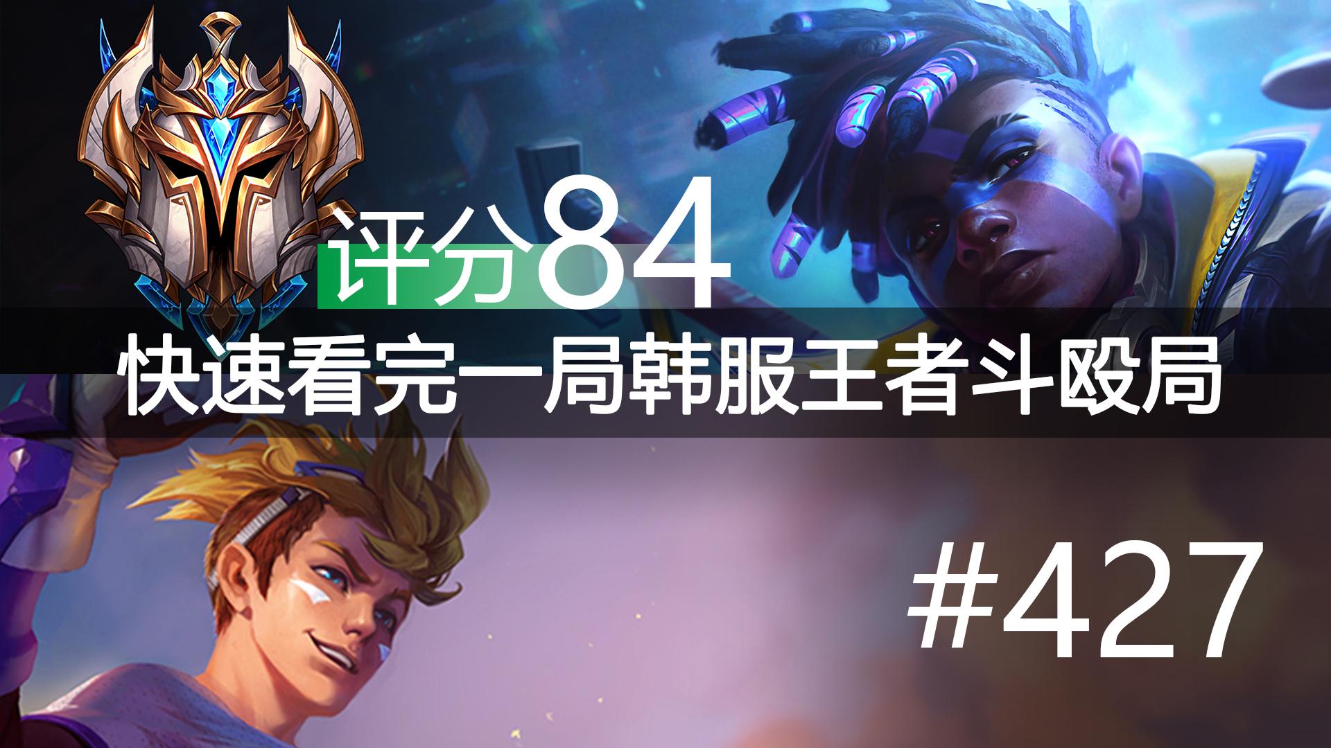 快速看完一局韩服王者斗殴局#427 Langx,XLB,xiaoxiang