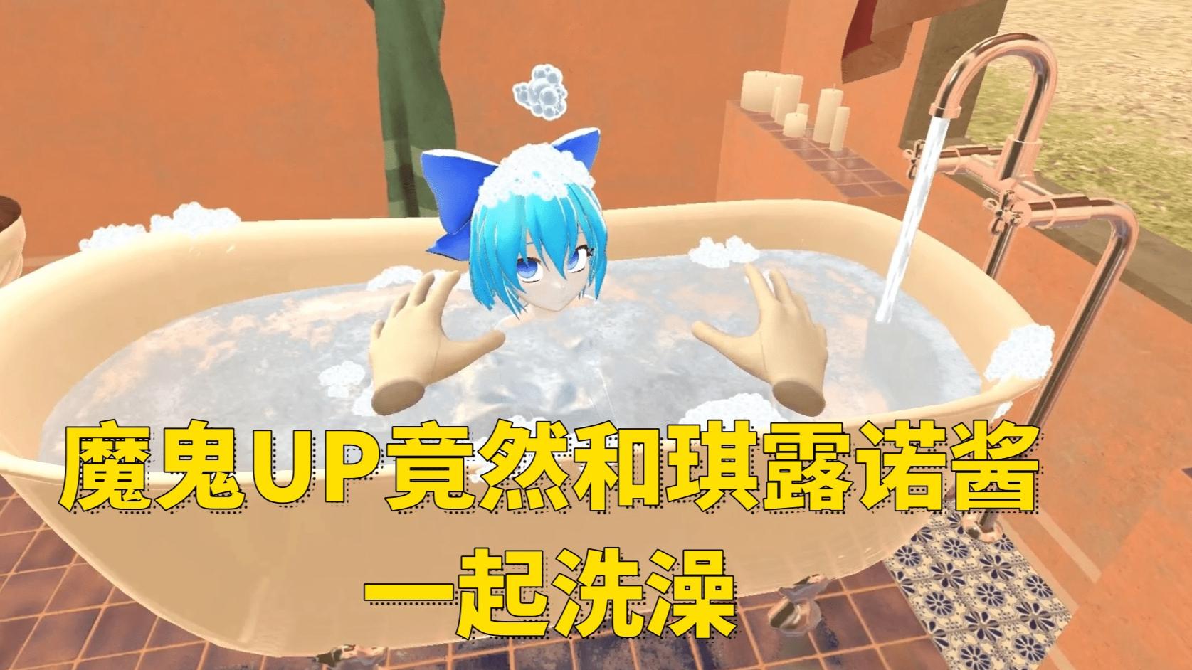 【东方project】一款能和琪露诺酱一起洗澡的游戏