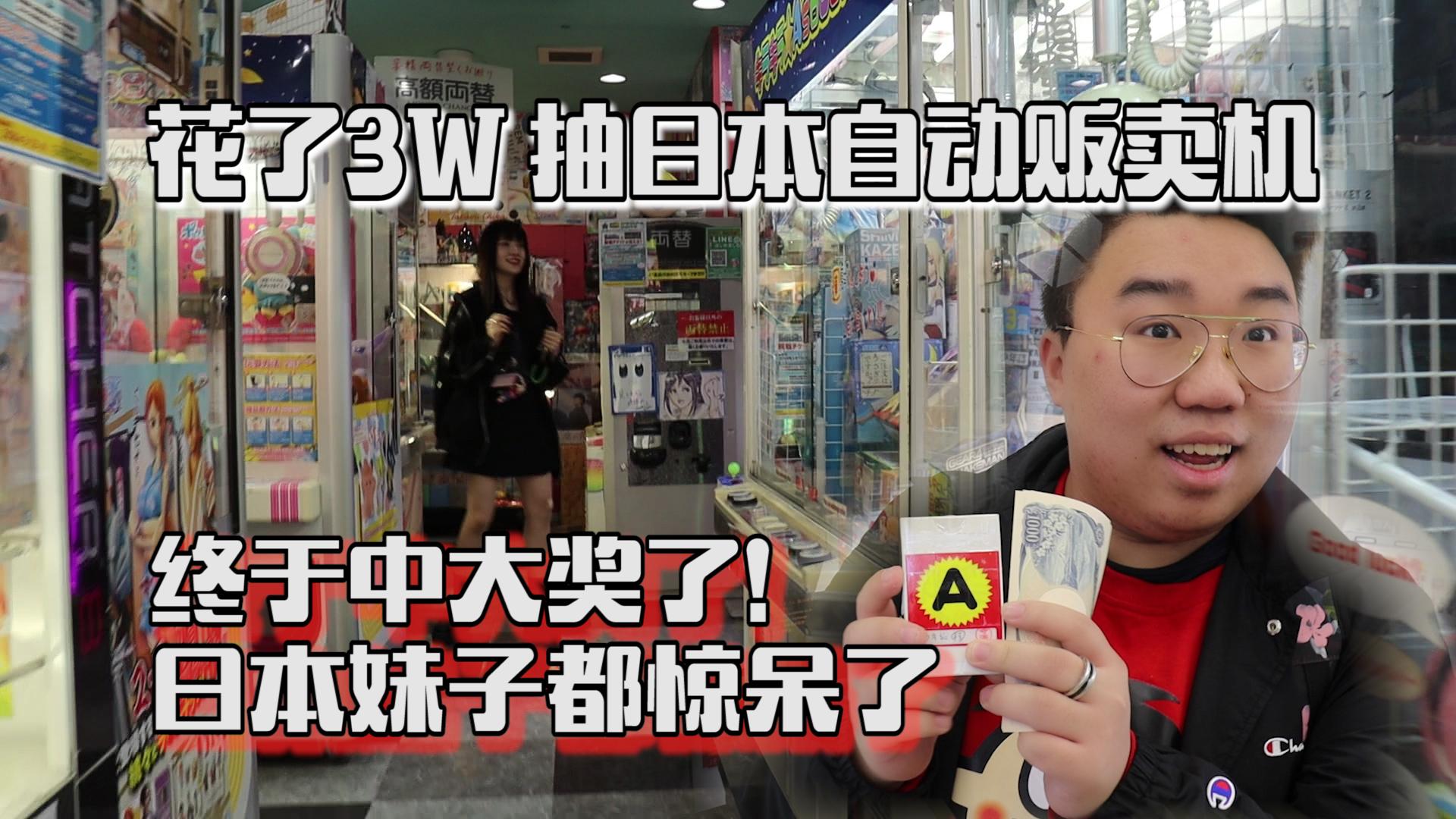 花了3W玩日本自动贩卖机能中大奖吗?