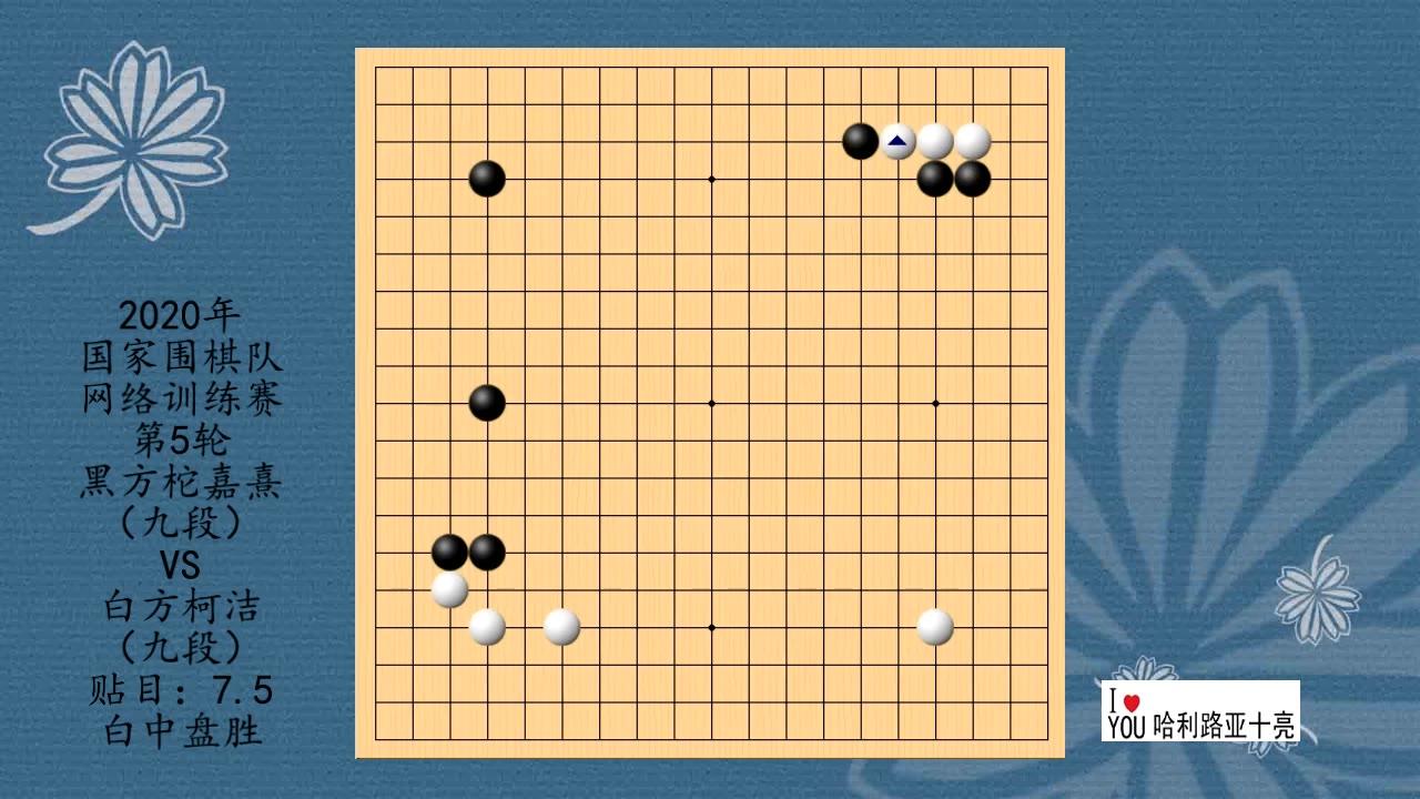 2020年国家围棋队网络训练赛第5轮,柁嘉熹VS柯洁,白中盘胜