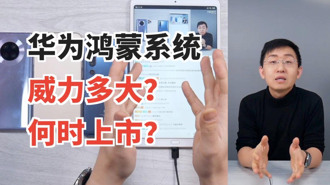 「科技美学直播」华为鸿蒙OS系统 威力多大?何时上市?理性分析