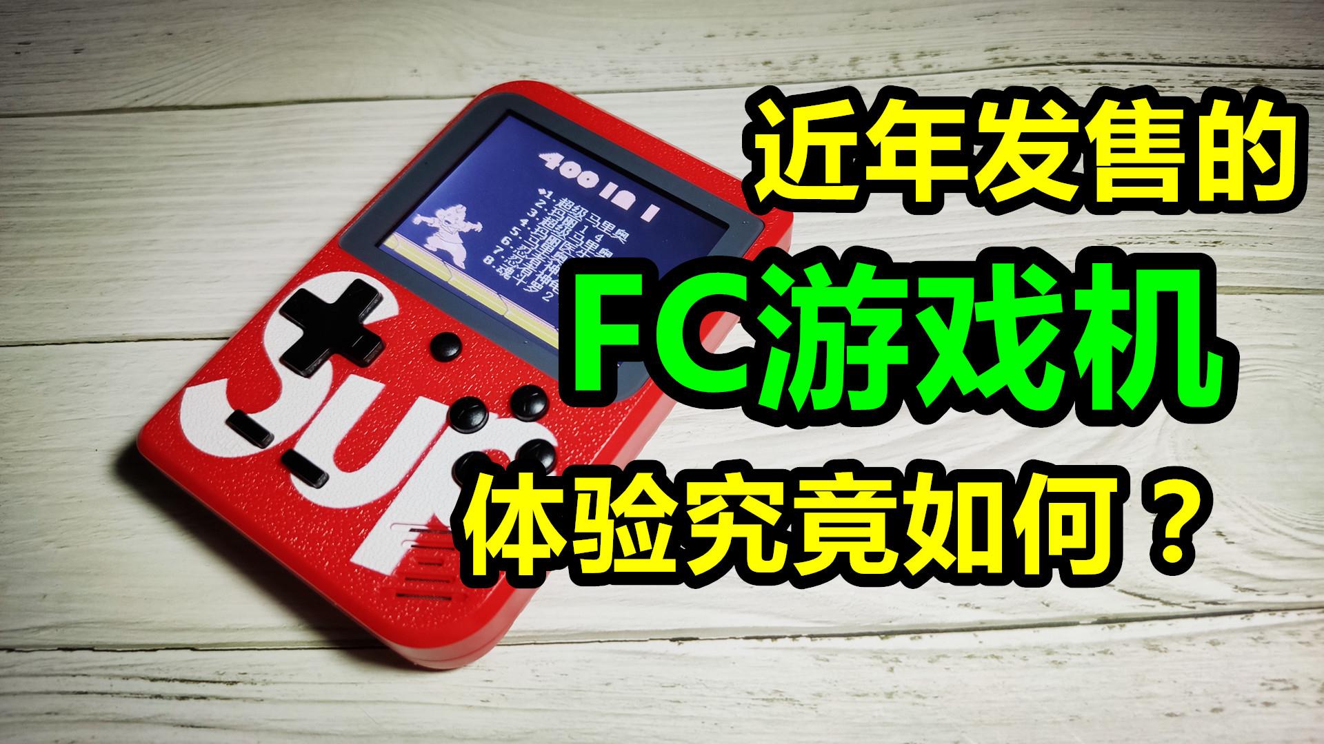 敖厂长解说过的FC游戏你也想体验?测评400合1的游戏机品质如何?SUP游戏机上手测试!