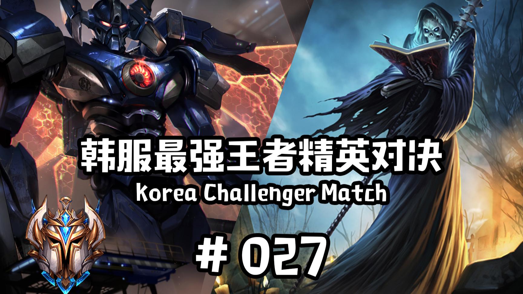 韩服最强王者精英对决 #027 | 常山打野男刀,参上!
