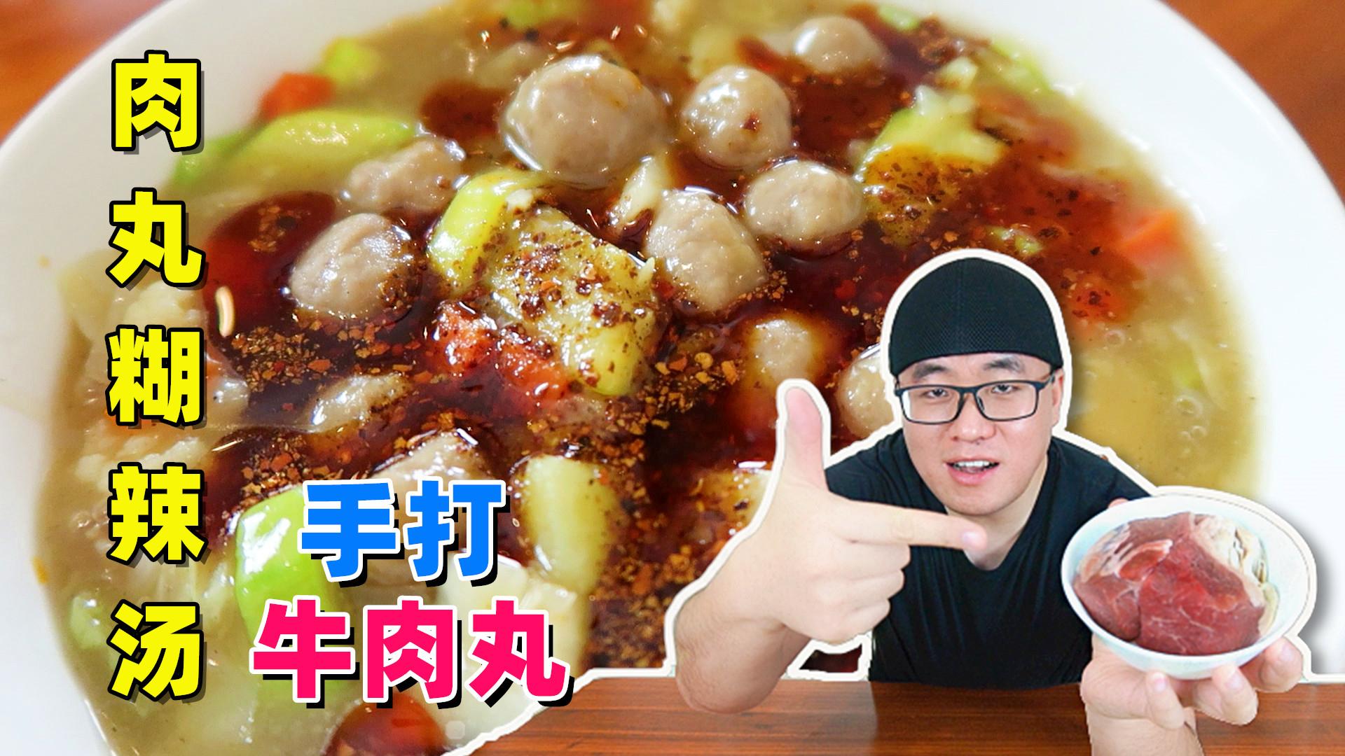 【阿星探店】阿星自制肉丸糊辣汤,手打牛肉丸,2大碗3个馍,在家也能做大厨