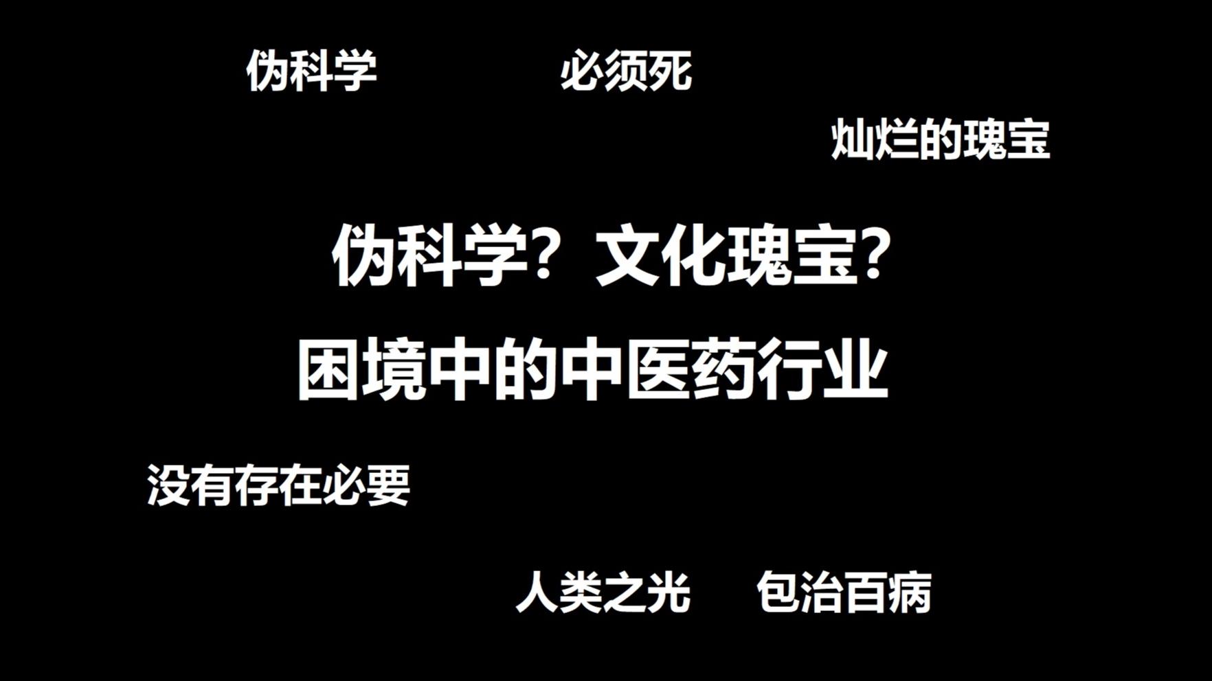 【平远说】伪科学还是文化瑰宝?困境中的中医药行业浅析
