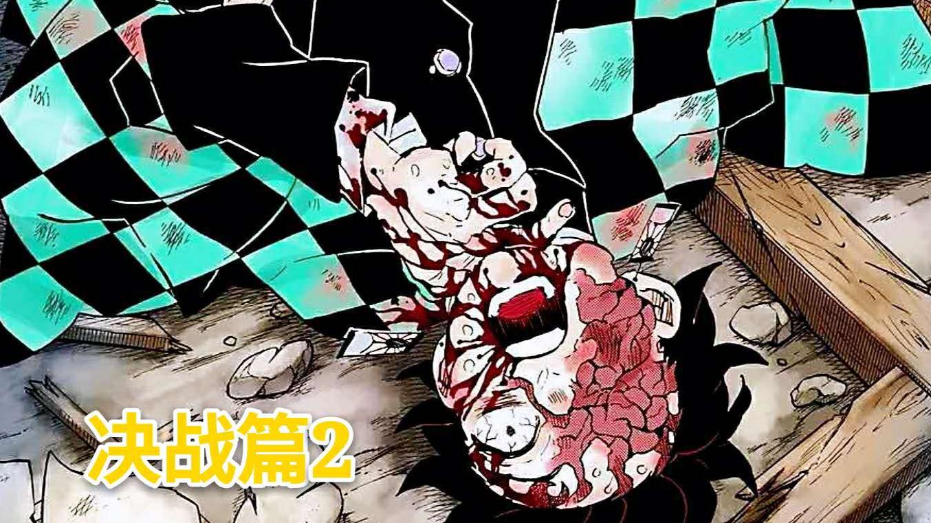 """【鬼灭之刃】34:无惨惊现""""八蛛矛"""",鬼杀队众志一心!炭治郎得鬼血或牺牲?!"""