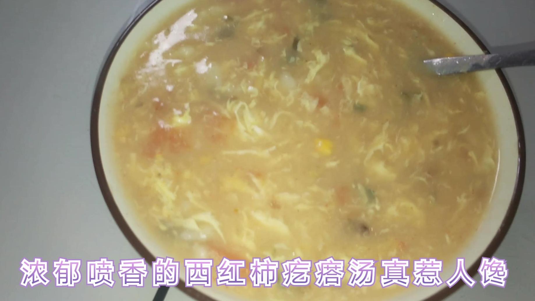 已经吃了四十年的浓郁喷香的西红柿疙瘩汤,好喝又养胃,百吃不厌