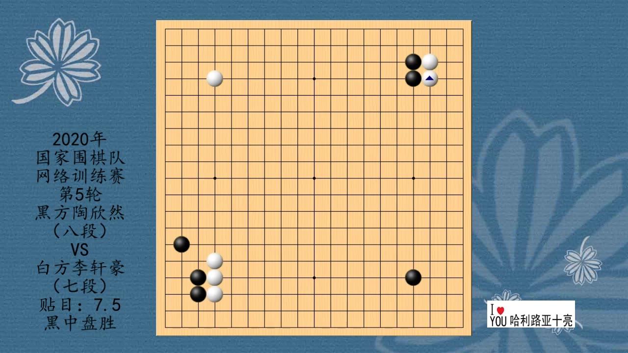 2020年国家围棋队网络训练赛第5轮,陶欣然VS李轩豪,黑中盘胜