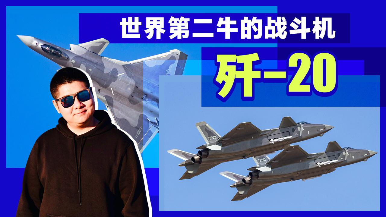 陆海空俱乐部:用大白话告诉你,歼-20战斗机有多厉害