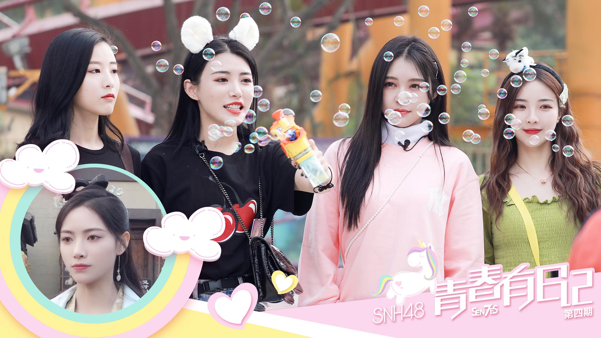 【SNH48-7SENSES】《青春有你2》限定vlog《青春有日记》第四集