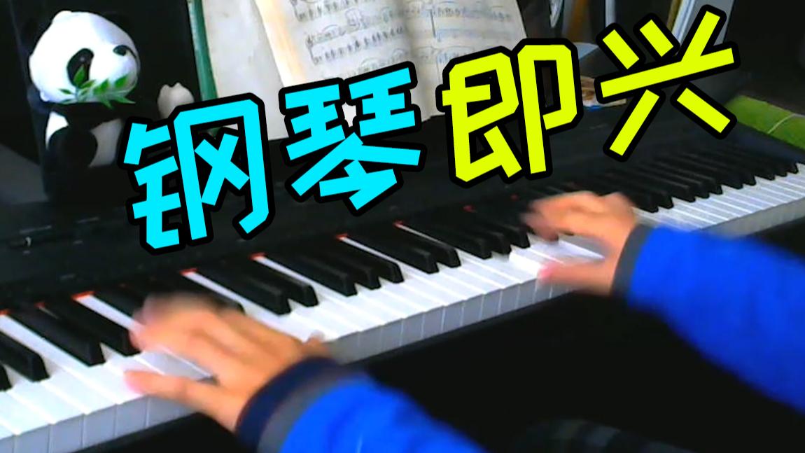 【钢琴即兴】两首爵士曲中间的小即兴~